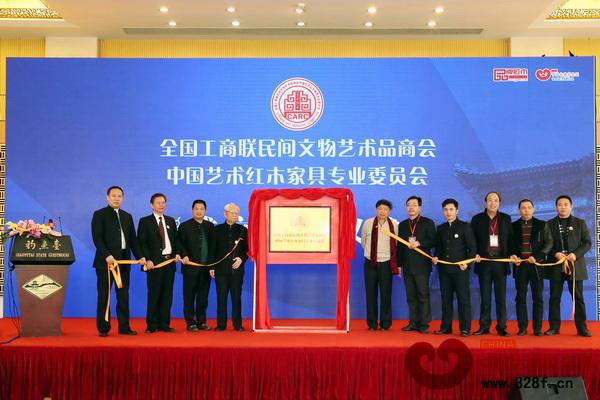 雅典红木:北上钓鱼台当选中国艺术红木家具专委会副
