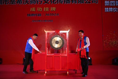 热烈祝贺深圳市圣希沃骑行有限公司成功挂牌上市!