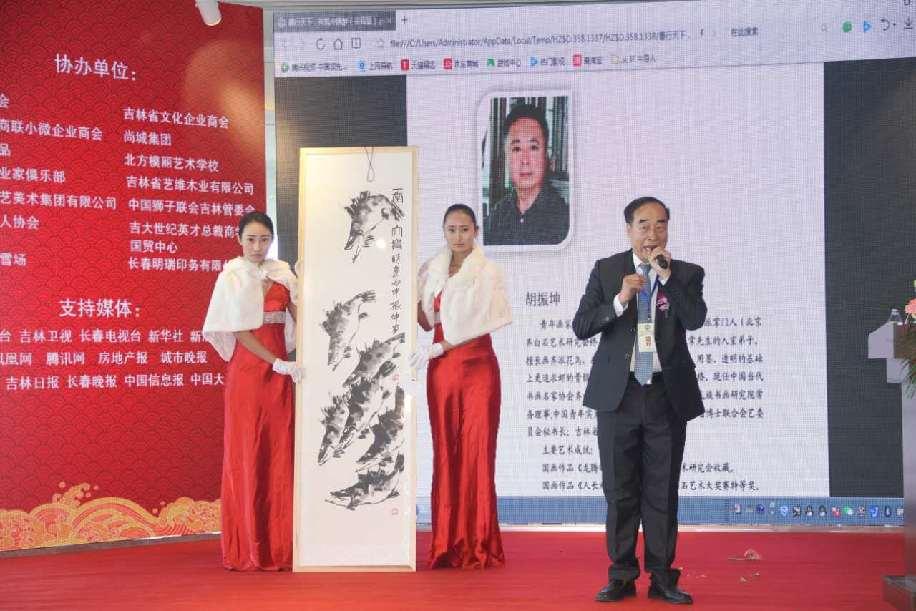 齐派画家胡振坤《龙腾四海》拍出1.8万元献慈善