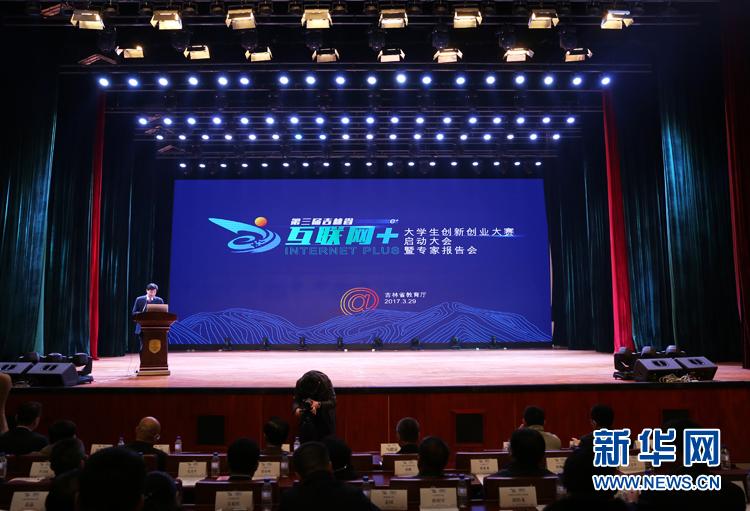 第三届吉林省互联网+大学生创新创业大赛启