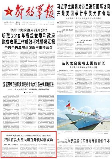 在中国直升机发展史上具有里程碑意义