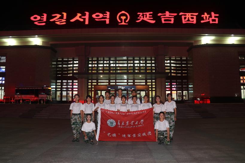 莱故乡——延边朝鲜族自治州延吉市,到达延吉林边防总队吉边防检查