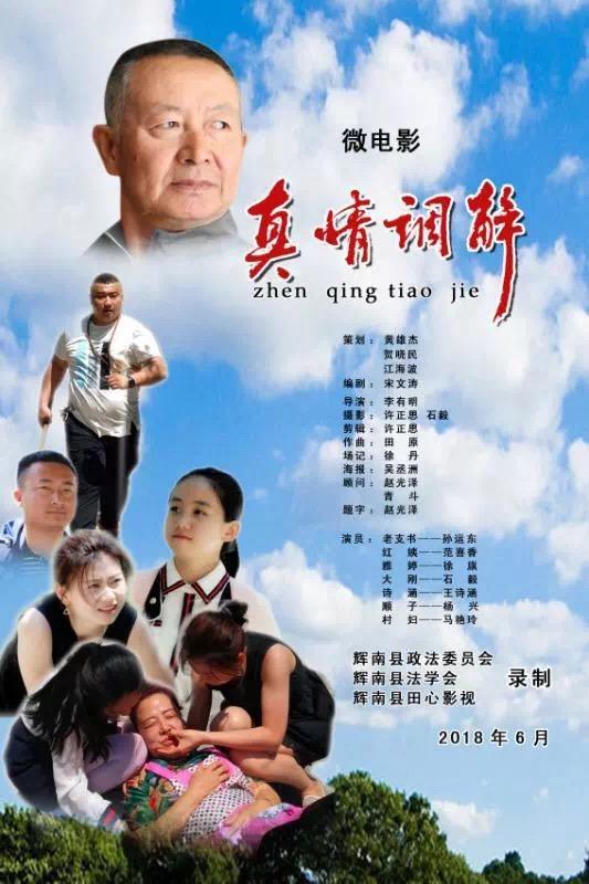 辉南县首部微电影正式杀青