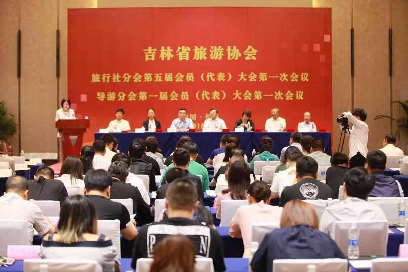 吉林省旅游协会导游分会成立