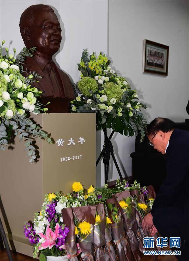 (社会)(1)纪念黄大年同志逝世一周年追思仪式在长春举行