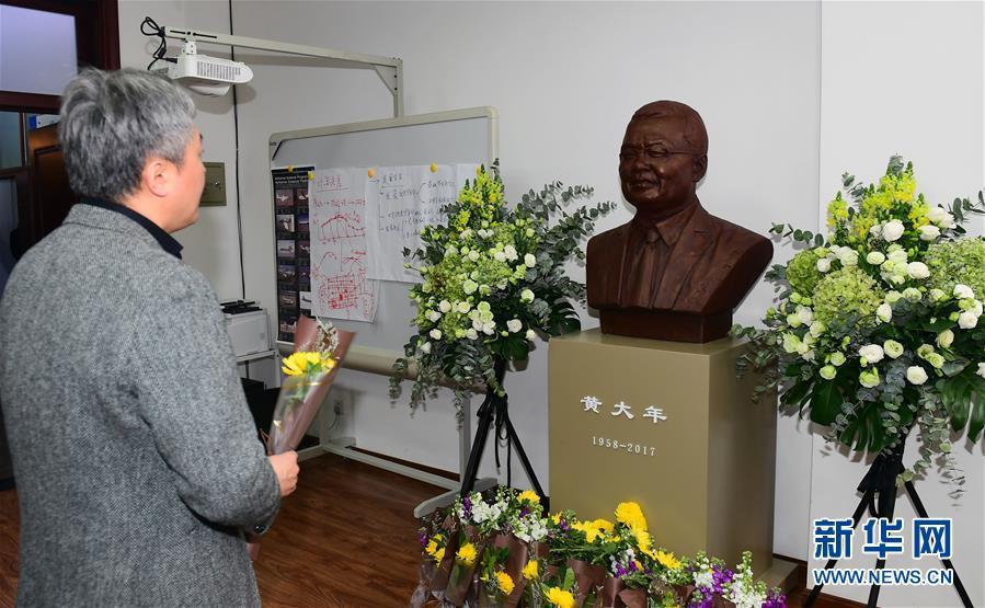 (社会)(2)纪念黄大年同志逝世一周年追思仪式在长春举行