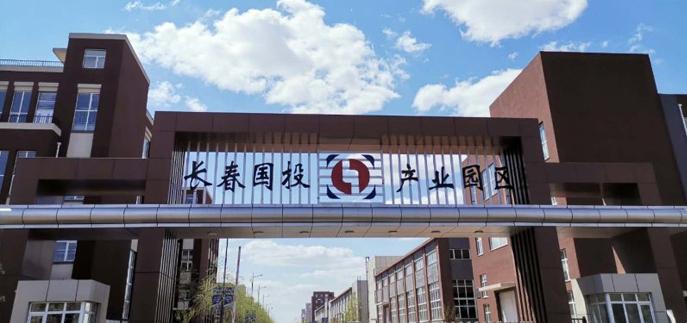 创一流孵化平台 兴区域产业新城——长春国投长德工业园的国企担当