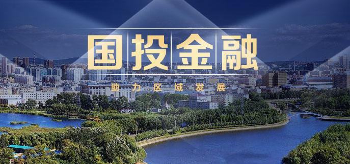 长春国投:聚焦区域金融短板精准发力