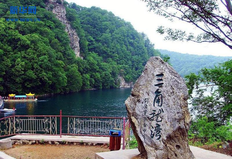 辉南三角龙湾风景区