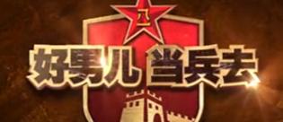 吉林省征兵宣传片
