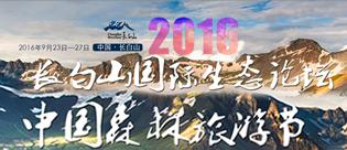 2016中国森林旅游节
