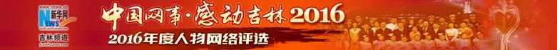 中國網事-感動吉林