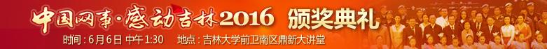 中国网事-感动吉林