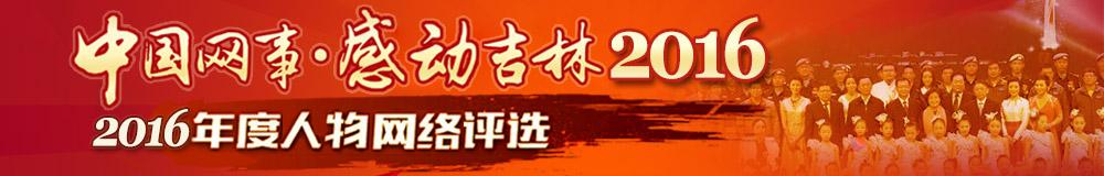 2016感動吉林
