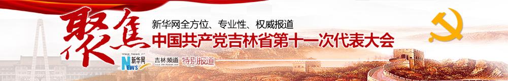 吉林省第十一次黨代會