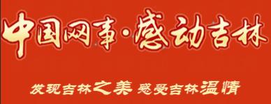 """""""中國網事·感動吉林2016""""年度人物評選"""