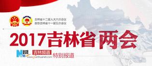 2017年吉林省两会