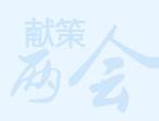 """姜伟:当代表十年被称""""建议王"""""""