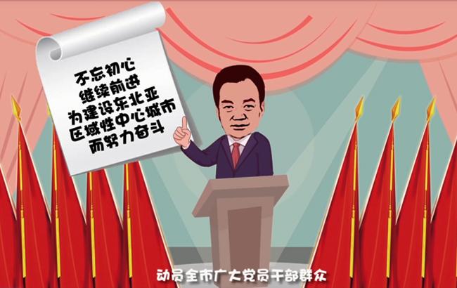 【動新聞】解讀聚焦長春市第十三次黨代會