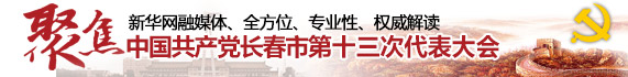 中國共産黨長春市第十三次代表大會