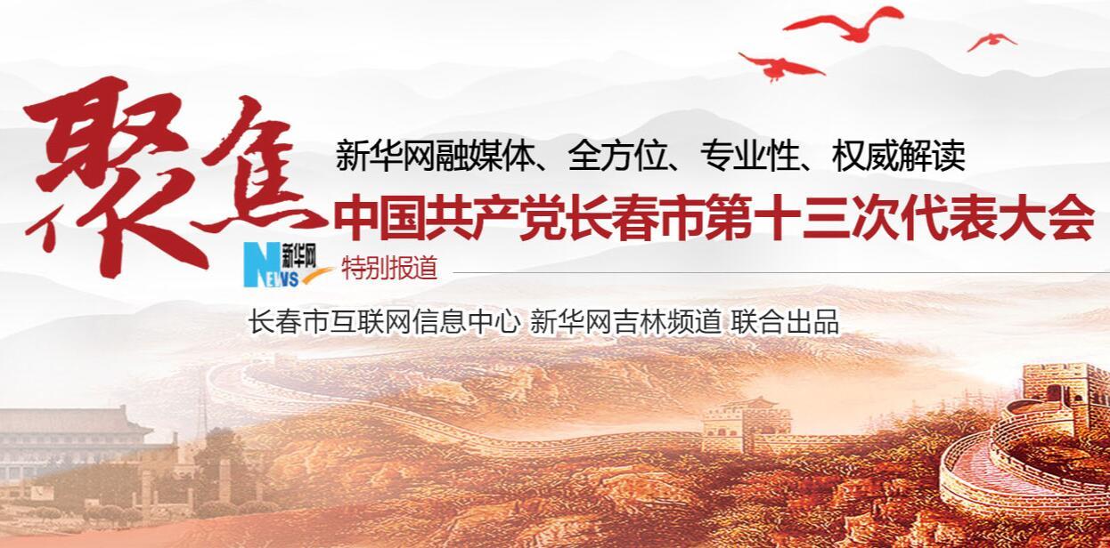 中国共产党长春市第十三次代表大会
