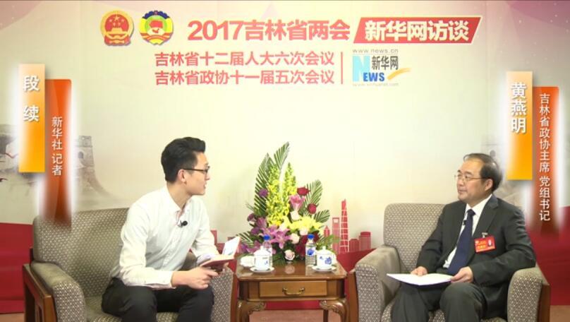 新华访谈吉林省政协主席黄燕明
