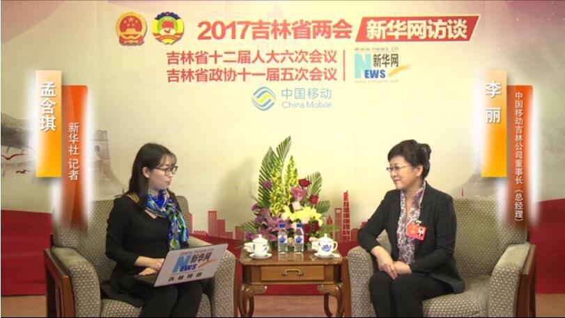 吉林移动董事长李丽谈发展布局