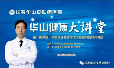 長春華山皮膚病醫院開展特色療法治療銀屑病