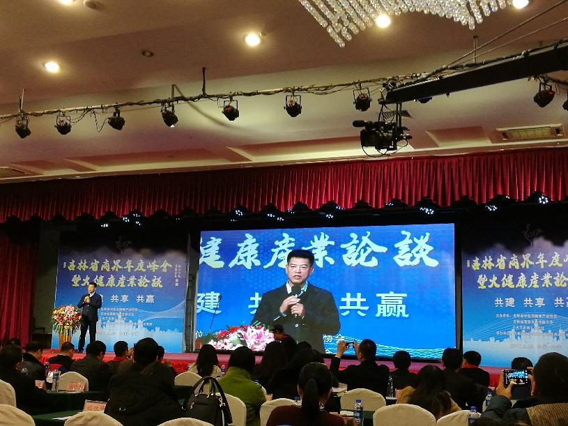 2017吉林省商界年度峰會暨大健康産業論壇召開