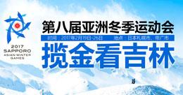 第八届亚冬会 揽金看吉林