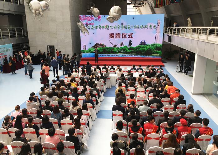 長春世界雕塑公園舉辦國家5A級旅遊景區揭牌儀式