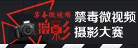 吉林省首屆禁毒微視頻攝影大賽