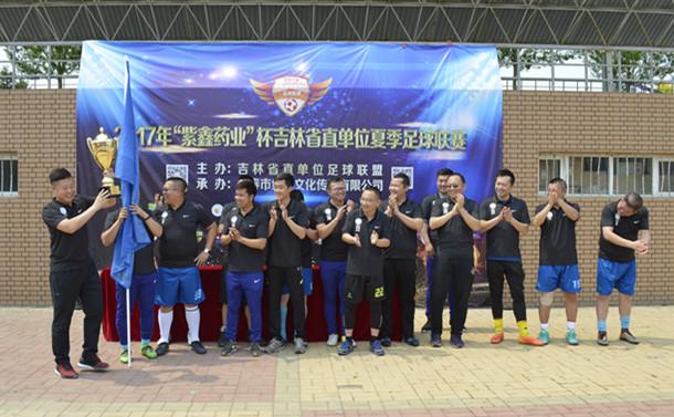 吉林省直單位足球聯盟夏季聯賽啟動