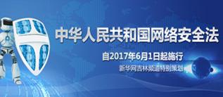 中华人民共和国网络安全法施行