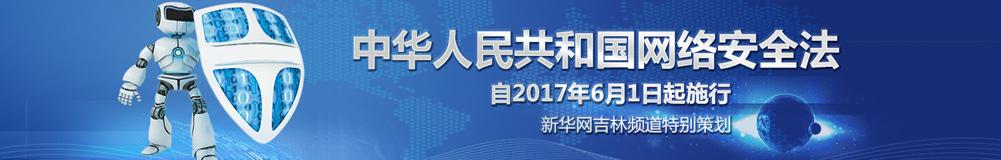 中華人民共和國網絡安全法今起施行
