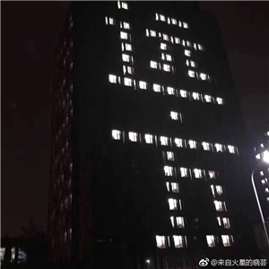 """畢業季:東北師大現燈字""""遠方有你 不説再見"""""""