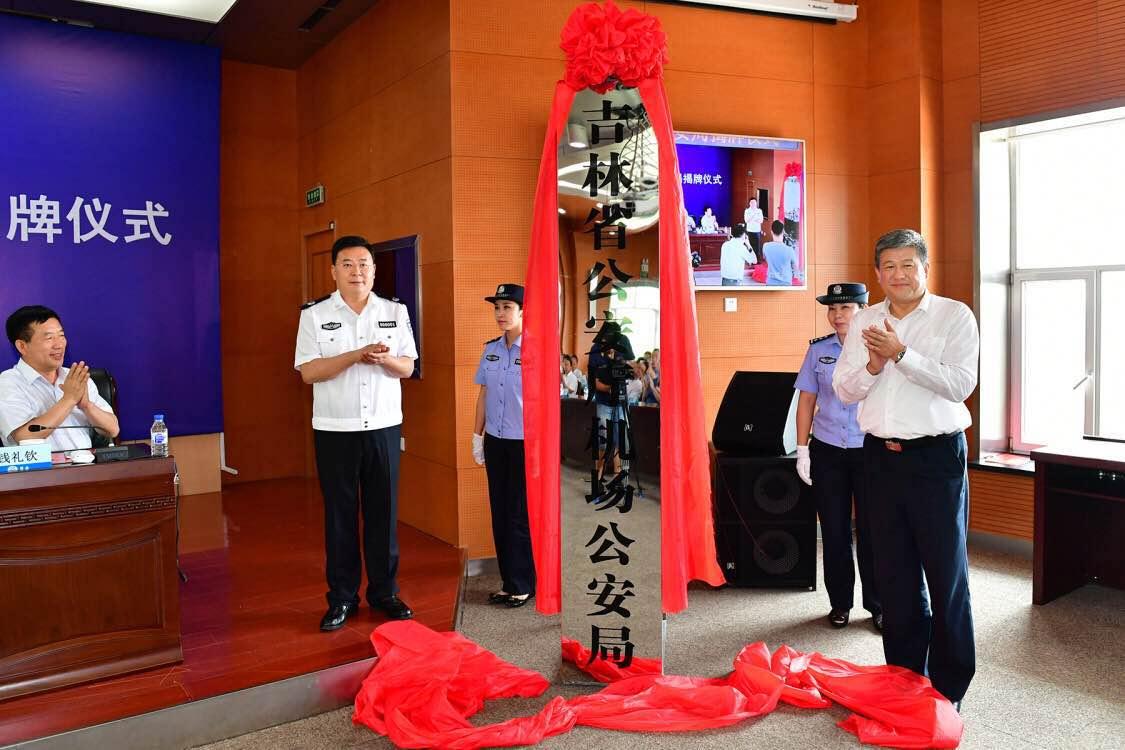吉林省公安廳機場公安局26日揭牌