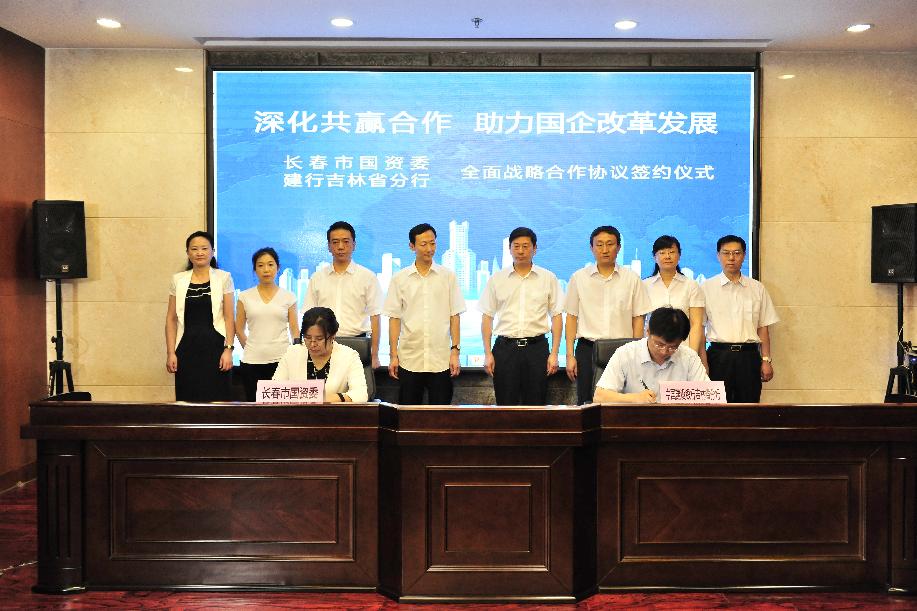 長春市國資委與建行吉林省分行簽署全面戰略合作協議