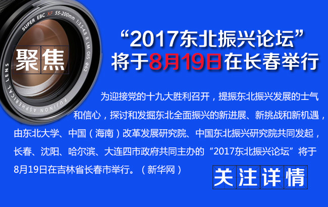 """""""2017東北振興論壇"""" 將于8月19日在長舉行"""