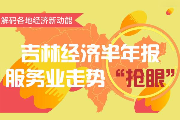 """【數據新聞】吉林經濟半年報:服務業走勢""""搶眼"""""""