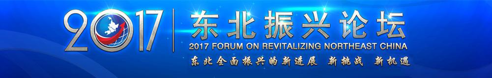 2017東北振興論壇8月19日啟幕