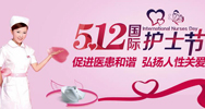 5.12国际护士节专题