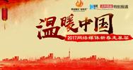 2017新春走基层