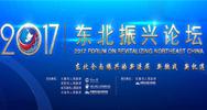 2017東北振興論壇