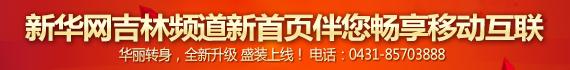新華網吉林頻道華麗轉身 新首頁伴您暢享移動互聯