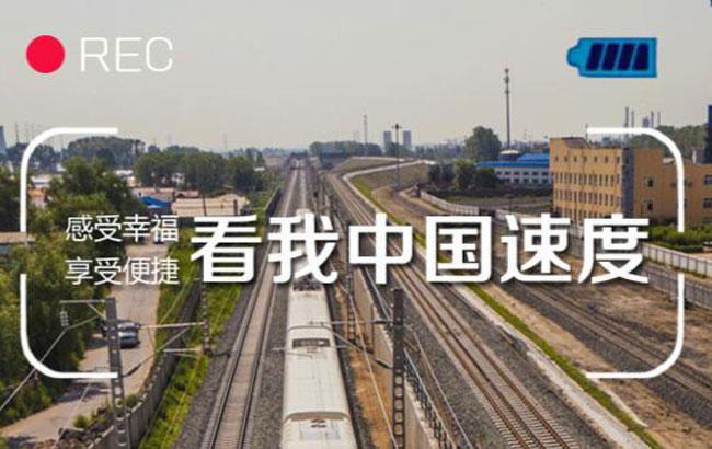 在吉林感受中國速度