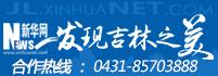 新華網吉林分公司合作熱線