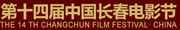 中國長春電影節