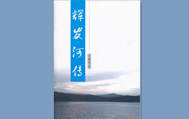《輝發河傳》:一部東北民俗發展史