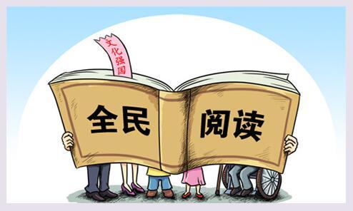 《吉林省全民閱讀促進條例》全文發布